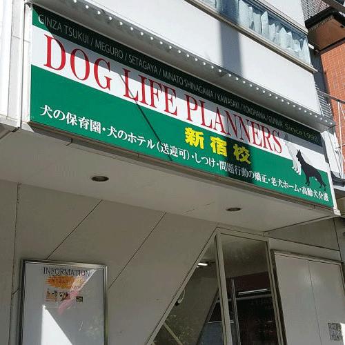 ドッグライフプランナーズ