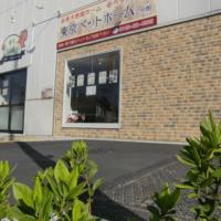 東京ペットホーム